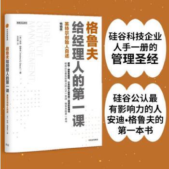 格鲁夫给经理人的第一课(畅销版)(团购,请致电400-106-6666转6) 首次增加硅谷著名风险投资家、《创业维艰》作者本·霍洛维茨推荐序。比尔·盖茨、马克·扎克伯格、彼得·德鲁克、布莱恩·切斯基、埃文·威廉姆斯、小米创始人雷军精读的管理书;硅谷科技企业人手一册的管理圣经