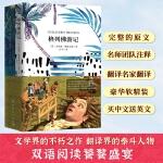 格列佛游记 珍藏版(买中文版送英文版)
