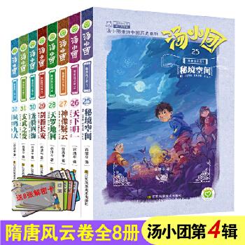 汤小团漫游中国历史系列-隋唐风云卷(套装共8册)