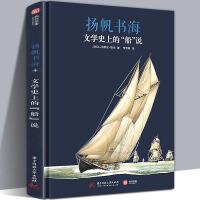 精装版 扬帆书海 文学史上的船说 一本文学史上的船舶百科全书航海史爱好者绘本探险小说故事手绘图解古代帆船还原74炮战列舰