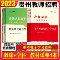 贵州教师招聘考试专用教材2021 中公2021贵州省教师招聘考试用书教育理论综合知识 中学英语 教材 历年真题试卷4 贵