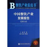 中国餐饮产业发展报告(2014)(2014版) 社会科学文献出版社