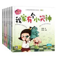 二孩家庭圆圆满满成长绘本2辑6册 我家有个小哭神 注音版有声读物 亲子共读宝宝睡前故事 0-3-6岁儿童成长启蒙教育绘