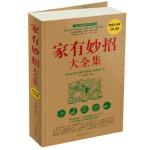 【二手旧书9成新】家有妙招 大全集 王浩,霍丽娟著 中国华侨出版社 9787511310477