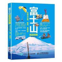 【二手旧书8成新】富士山旅游攻略墨刻编辑部 人民邮电出版社 9787115424495