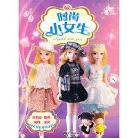 可儿娃娃游戏乐园--时尚小女生 于清峰 中国画报出版社 9787514604443