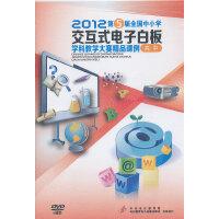 2012第5届全国中小学交互式电子白板学科教学大赛精品课例-高中(6DVD-ROM)