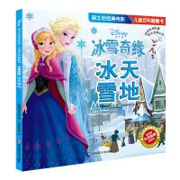 迪士尼经典电影 儿童百科翻翻书:冰雪奇缘-冰天雪地