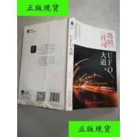 【二手旧书9成新】UFO大道. /(日)岛田庄司著 新星出版社