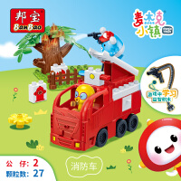 【大颗粒】邦宝益智麦杰克小镇早教积木玩具消防车9226