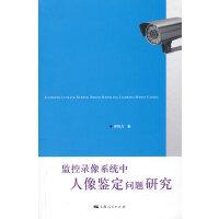 监控录像系统中人像鉴定问题研究