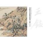 中国历代名家册页精选・王鉴.2