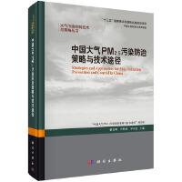 中国大气PM2.5污染防治策略与技术途径