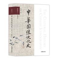 中华图像文化史・宋代卷 下