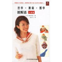 丝巾・披肩・围巾・的系法(口袋版)
