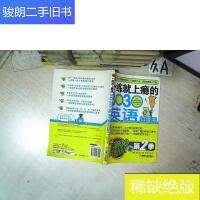 【二手书旧书】一练就上瘾的3030英语口语书9787111278214