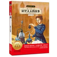 居里夫人的故事 (注音版名著 小书坊) (英)杜尔利 9787537656474 河北少年儿童出版社