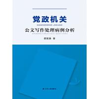 党政机关公文写作处理病例分析
