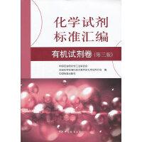化学试剂标准汇编 有机试剂卷(第三版)