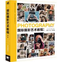 国际摄影艺术教程:第2版