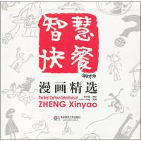 智慧快餐漫画精选:英汉对照 郑辛遥