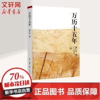 万历十五年 生活.读书.新知三联书店 腾讯视频栏目推荐