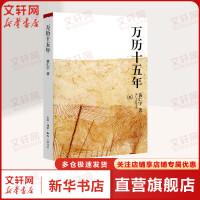 万历十五年 腾讯视频栏目推荐 中国历史 历史读物