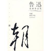 【旧书二手书8新正版】鲁迅经典作品选 鲁迅 9787801155016 当代世界出版社