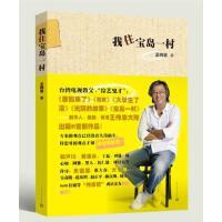 【二手旧书9成新】我住宝岛一村 王伟忠 人民文学出版社 9787020091942