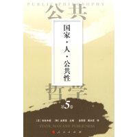 公共哲学第5卷:国家・人・公共性