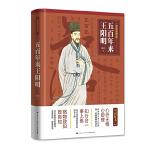 五百年来王阳明(精编插图版)