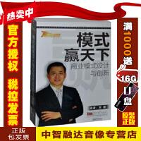 正版包票 模式赢天下 商业模式设计与创新 刘捷(4DVD)视频讲座光盘影碟片