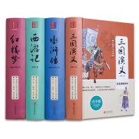 四大名著全套青少年版  西游记红楼梦水浒传三国演义青少年版 无删减