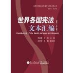 世界各国宪法文本汇编(美洲、大洋洲卷)