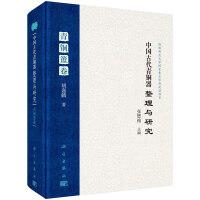 中国古代青铜器整理与研究・青铜�卷