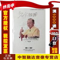 正版包票 中华文化的特质 曾仕强(8DVD)视频讲座光盘碟片