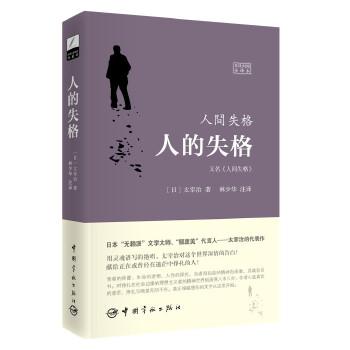 人的失格=人间失格 软精装(日汉对照全译本 著名翻译家林少华力作 ) 9787515909950
