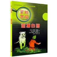 正版书籍 9787110087909冒险密码:追捕白狮 (德)卡罗琳・拉胡森 (德)延斯・施罗德 科学普及出版社