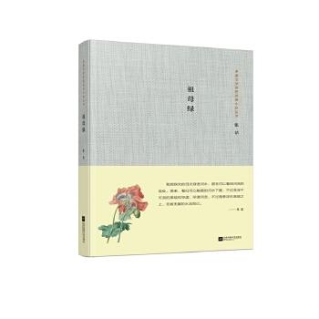 祖母绿(pdf+txt+epub+azw3+mobi电子书在线阅读下载)