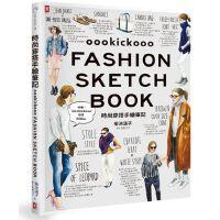 现货 台湾原版 �r尚穿搭手�L�P�oookickooo FASHION SKETCH BOOK:120款造型,��纹诽暨x