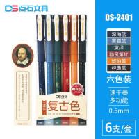 点石(D&S)新款复古色限定中性笔0.5mm插拔全针管彩色中性笔速干水笔手账创意水笔 六色装【送书签】