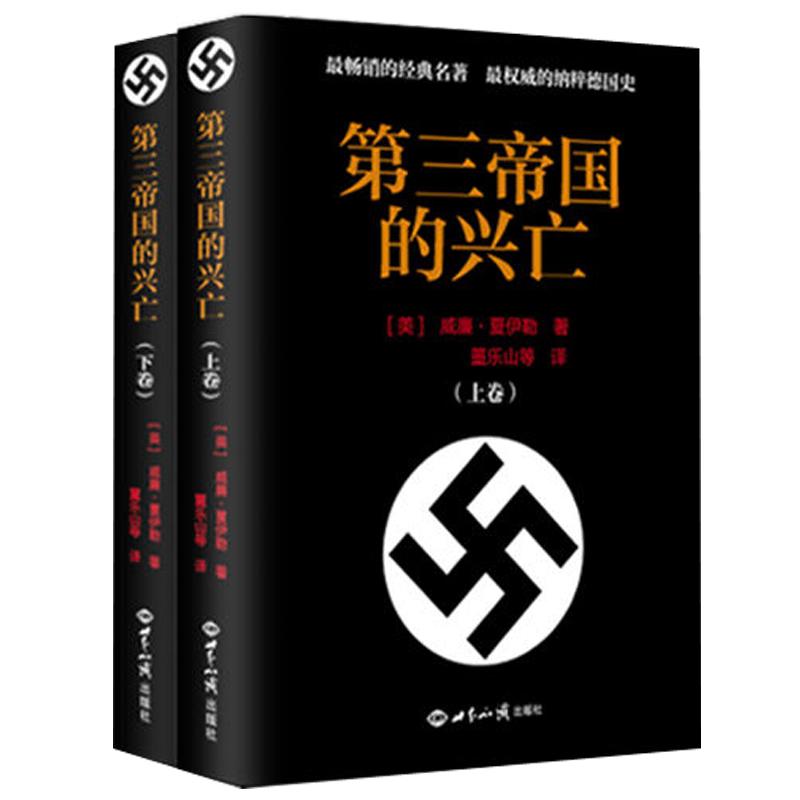 第三帝国的兴亡(全二册,名著名译) 畅销60年,经典版本即将绝版,收藏必入,反映纳粹德国从兴起到覆灭的历史巨著