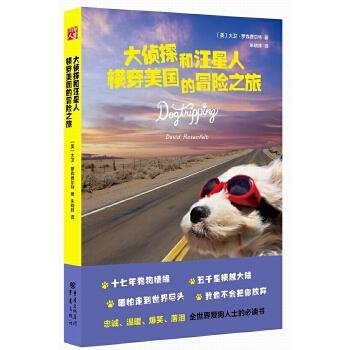 大侦探和汪星人横穿美国的冒险之旅带着25条狗横穿美国的真情故事, 就算走到世界尽头,我也不会丢下你!