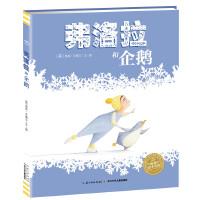 海豚绘本花园:弗洛拉和企鹅(精)