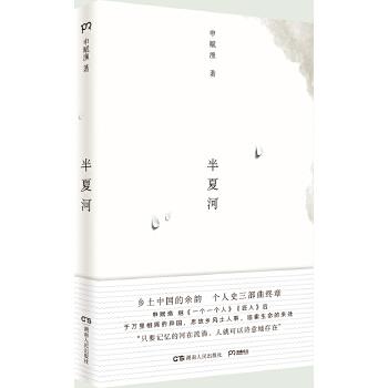 半夏河(pdf+txt+epub+azw3+mobi电子书在线阅读下载)