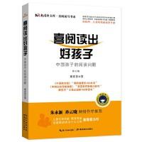 喜阅读出好孩子 中国孩子的阅读问题 修订版 童喜喜/著 湖北教育出版社9787556428083【商城正版】