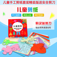 儿童剪纸书DIY手工制作材料套装5-6-7-8岁幼儿园宝宝小学生手工益智玩具亲子游戏折纸书大全
