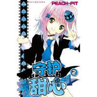 正版书籍 9787534035227守护甜心 2(每一个少女漫画粉丝必须拥有的经典之作!) (日)PEACH-PIT,
