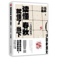 【二手旧书9成新】大国的游戏:读懂春秋,就懂了当下 小马连环代表作 小马连环 吉