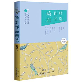 """琦君作品精选 与林清玄齐名的""""台湾文坛上闪亮的恒星""""、此书收入《金盒子》《母亲的金手表》《髻》《橘子红了》等经典篇目。以及中小学生课本入选篇目《桂花雨》《春酒》等全部收录。"""